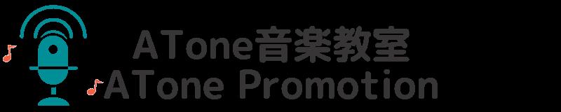 ATone音楽教室/ATone Promotion